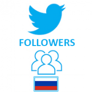 Twitter Followers Target Russia (0.2$ for 100 Followers)
